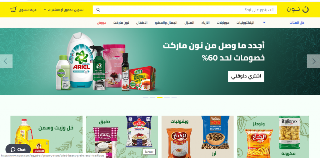 14 Egyptian Online Grocery Shopping Apps To Avoid Supermarkets Crowds