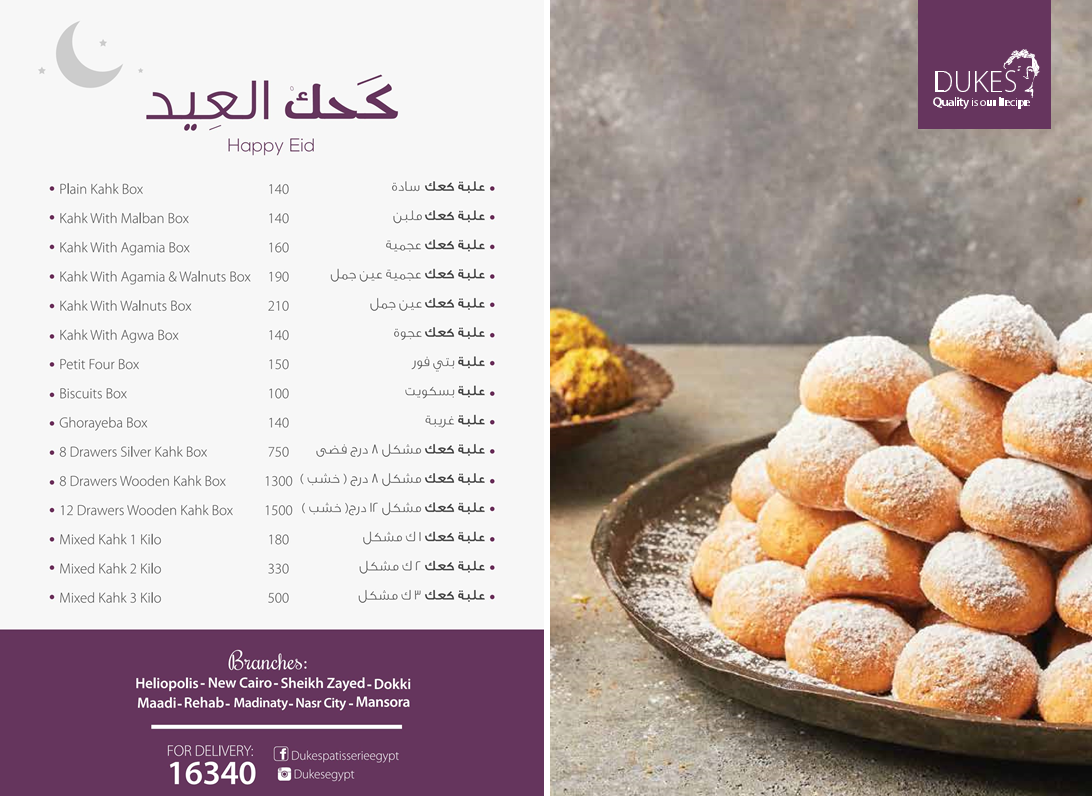 Offline and Online Shops to Buy Eid cookies with prices 2020