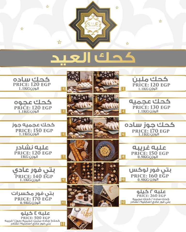 Shops to Buy Kahk - offline and online Shops to Buy Kahk - eid cookies 2020 - Eid Al-Fitr 2020 - ghorayeba - biscuits - eid cookies prices 2020